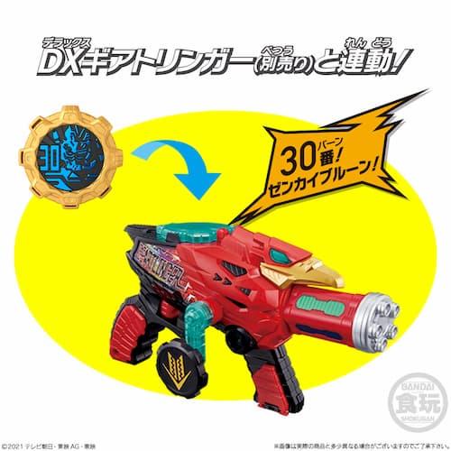 機界戦隊ゼンカイジャー「SGセンタイギア02」が4月発売