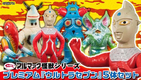 ウルトラマンやゴジラ・メカゴジラが再販 抽選販売or受注開始!デフォリアル・ゼロ、大怪獣・ブルマァク怪獣シリーズほか