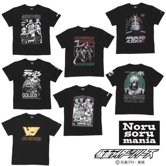 昭和仮面ライダー×ノルソルマニア Tシャツ