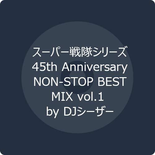 「スーパー戦隊シリーズ 45th Anniversary NON-STOP BEST MIX vol.1 by DJシーザー」が3/24発売