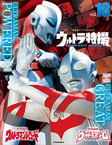 3/24発売「ウルトラ特撮 PERFECT MOOK vol.18 ウルトラマンG/パワード」の表紙が公開!特別インタビューはケイン・コスギさん