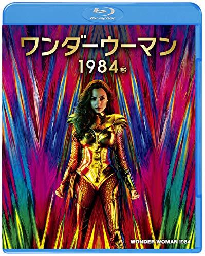 『ワンダーウーマン 1984』Blu-ray・DVDが4月21日発売!日本限定コミックブック付は数量限定!
