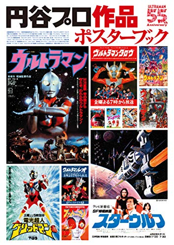 「円谷プロ作品 ポスターブック」が2月18日発売