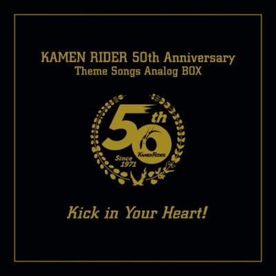 『仮面ライダーセイバー』までの主題歌全55曲を収録したアナログ盤「仮面ライダーLP-BOX Kick in Your Heart!」が4月21日発売!