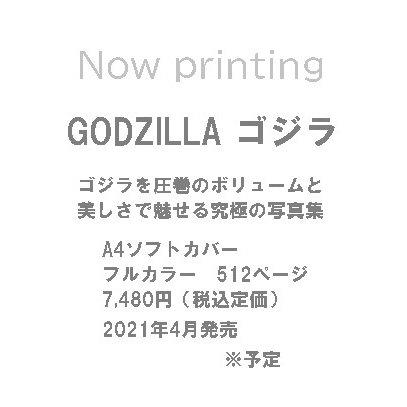 写真集「GODZILLA ゴジラ」が4月30日発売!1954年~2016年の国内版ゴジラを貴重な映画撮影時スチールとスナップで完全総括!