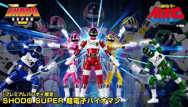 SHODO SUPER 超電子バイオマン