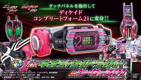 RIDER TIME 仮面ライダーディケイド「DXケータッチ21」「変身ベルト DXネオディケイドライバー」が受注開始!コンプリートフォーム21に変身!