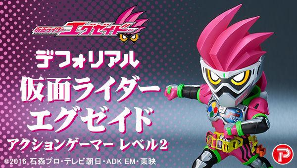 デフォリアル 仮面ライダーエグゼイド アクションゲーマーレベル2
