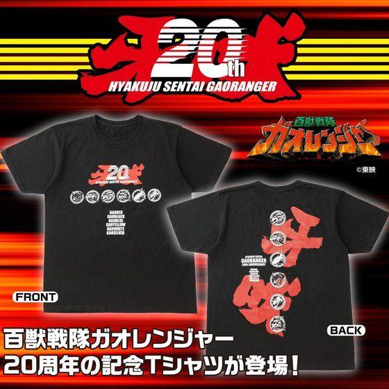 『百獣戦隊ガオレンジャー』20周年を記念したカッコイイTシャツ「百獣戦隊ガオレンジャー 20th 牙吠Tシャツ」が登場!