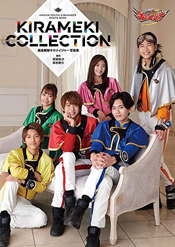 『魔進戦隊キラメイジャー』3/22発売の公式写真集「Kirameki Collection」の表紙とワクワク内容