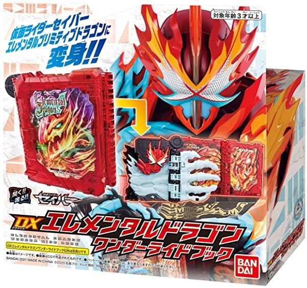 仮面ライダーセイバー「DXエレメンタルドラゴンワンダーライドブック」が3月27日発売!エレメンタルプリミティブドラゴンに変身!