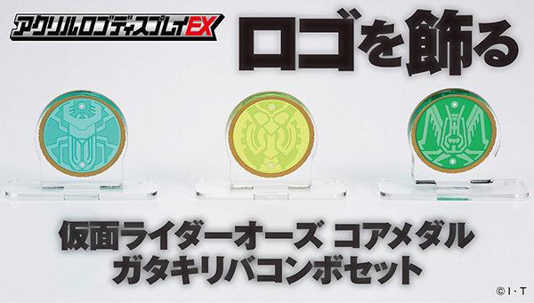 「アクリルロゴディスプレイEX 仮面ライダーオーズ ガタキリバコンボ コアメダル」が受注開始!