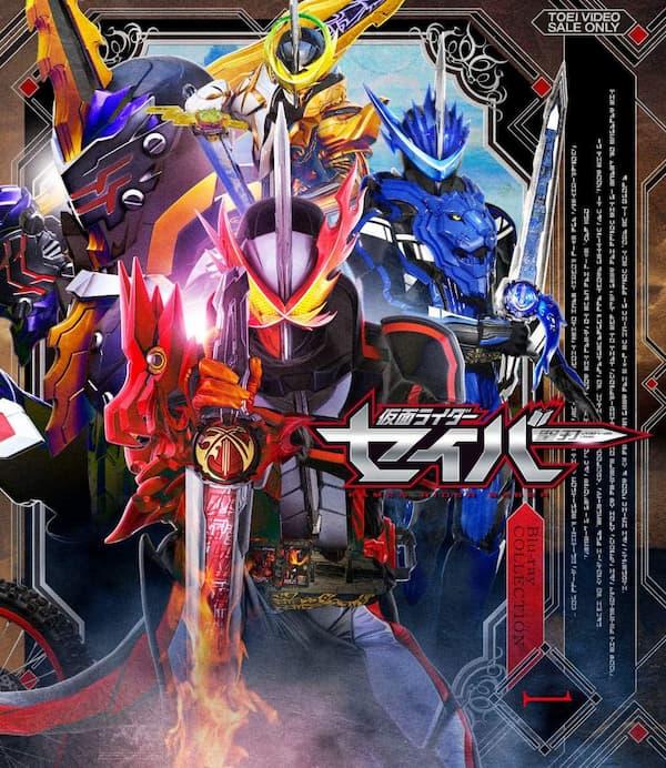 5/12発売「仮面ライダーセイバー Blu-ray COLLECTION 1」に「ウラ仮面ライダー」#1~#6が収録!ジャケットが公開!