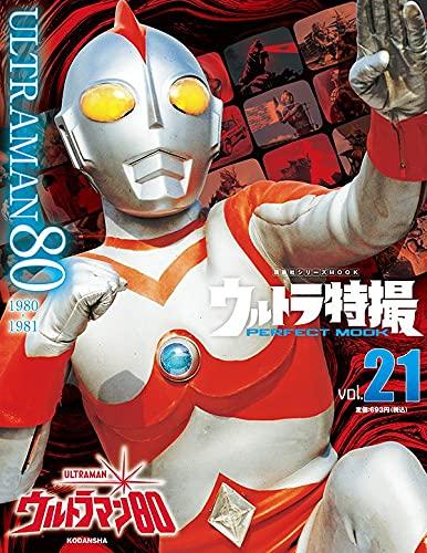 「ウルトラ特撮 PERFECT MOOK vol.21ウルトラマン80」が5月10日発売!特別インタビューは矢的猛役・長谷川初範さん!