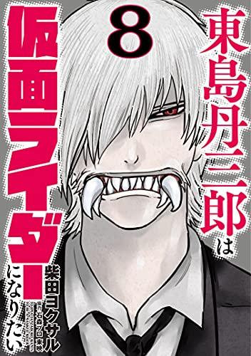 「東島丹三郎は仮面ライダーになりたい」第8巻が5月1日発売!人間は怪人に勝てるのか!? 決戦、蝙蝠男!