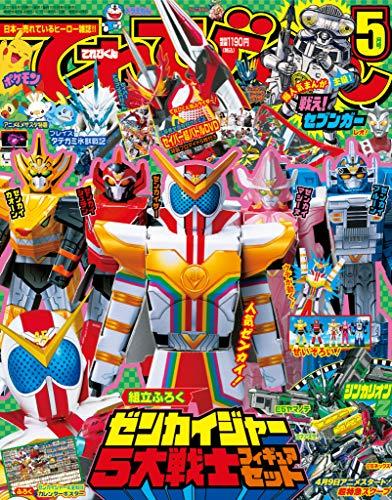 4/30発売「てれびくん」は2021年6・7月合併号・「テレビマガジン」は6月号