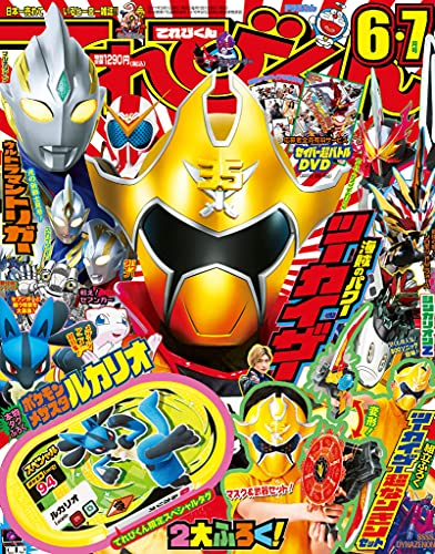 『仮面ライダーセイバー』最強の敵「ソロモン オムニフォース」がてれびくんの表紙に登場!