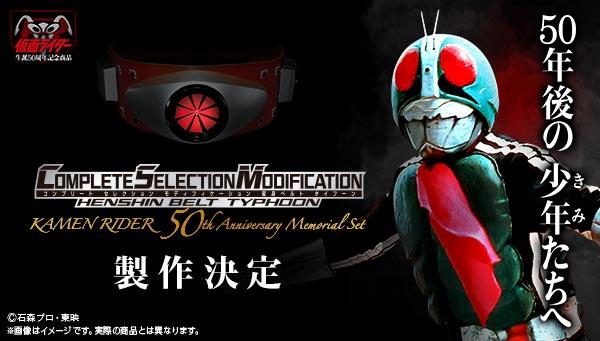 「CSM変身ベルト・タイフーン KAMEN RIDER 50th Anniversary Memorial Set」製作決定!予告ページが公開