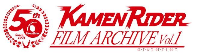 『仮面ライダー』シリーズの映画作品が今夏スクリーンに帰ってくる!会場・作品情報・上映イベントの詳細は続報で!