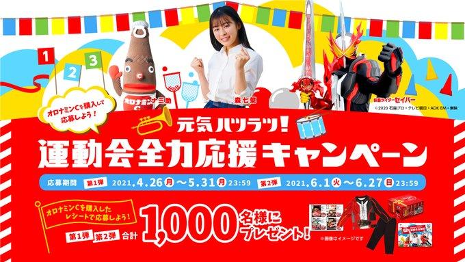 『仮面ライダーセイバー』飛羽真と倫太郎と賢人が出演する「オロナミンC」CM「本当の強さ」篇とWEBムービーが公開!