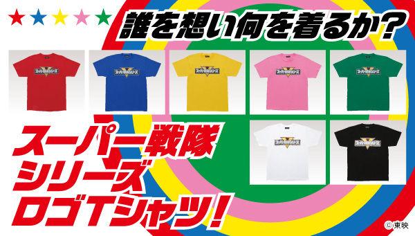 スーパー戦隊45作品目記念「アクリルロゴディスプレイEX スーパー戦隊45thロゴ」と7色のスーパー戦隊シリーズTシャツは4/11まで