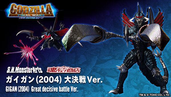 ゴジラ FINAL WARS「S.H.MonsterArts ガイガン(2004)大決戦Ver.」が4/23受注開始