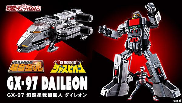 巨獣特捜ジャスピオン「超合金魂 GX-97 超惑星戦闘巨人 ダイレオン」