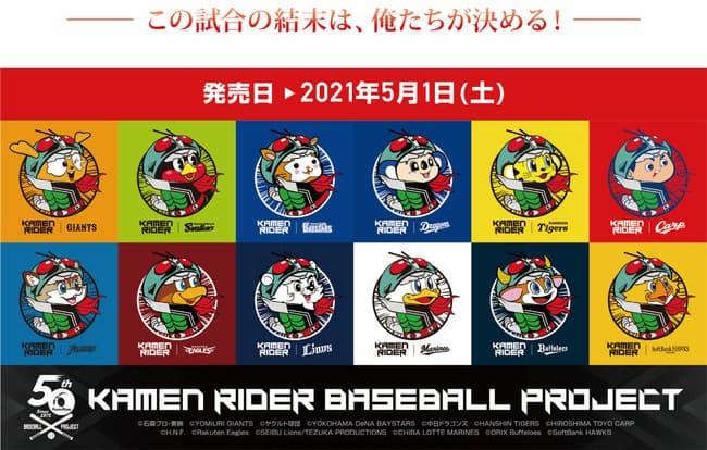 仮面ライダーとプロ野球12球団のコラボグッズ「KAMEN RIDER BASEBALL PROJECT」が5/1より発売