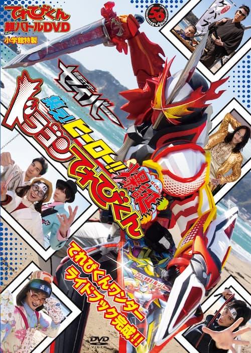『仮面ライダーセイバー』超バトルDVD「集え!ヒーロー!!爆誕ドラゴンてれびくん」募集開始!ブロマイド5種付き!予告動画!