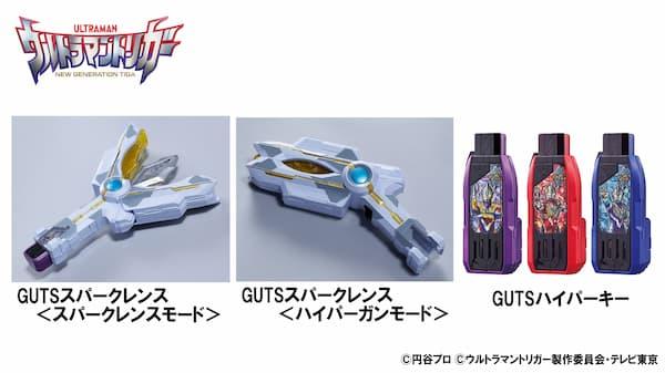 『ウルトラマントリガー』変身アイテムは「GUTSスパークレンス」GUTSハイパーキー装填し3タイプに変身!