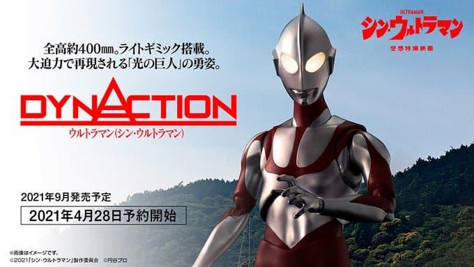 「DYNACTION ウルトラマン(シン・ウルトラマン)」が9月発売