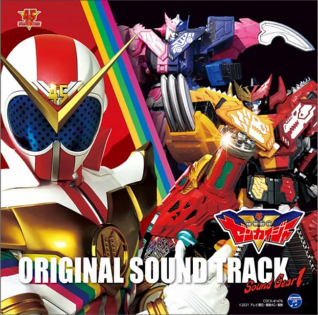 『機界戦隊ゼンカイジャー』BGMを収録したサウンドトラックCDが6/2発売!