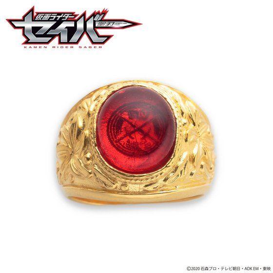 『仮面ライダーセイバー』マスターロゴスの指輪