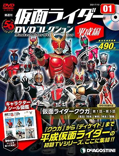 「仮面ライダーDVDコレクション平成編」創刊号と2号の表紙&裏表紙が公開