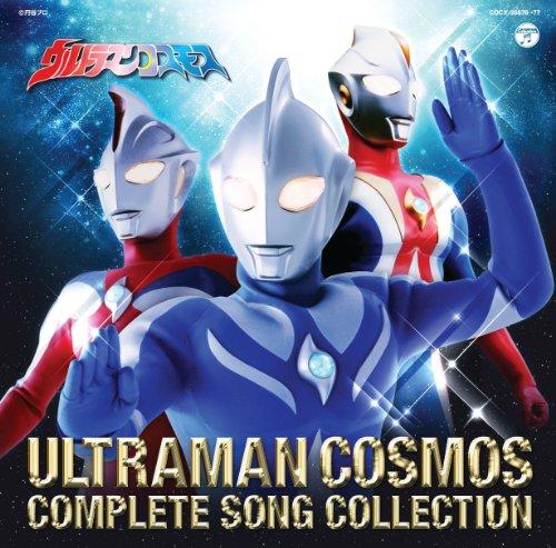 ウルトラマンコスモス 20th Anniversary Music Collection