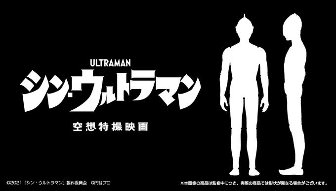 映画『シン・ウルトラマン』コトブキヤよりウルトラマンのプラモデルが商品化決定!