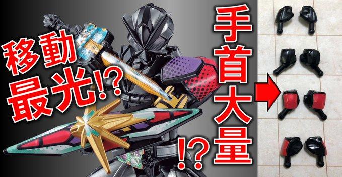 「装動 仮面ライダーセイバー Book8」に最光エックスソードマン パワフルとワンダフルがラインナップ!