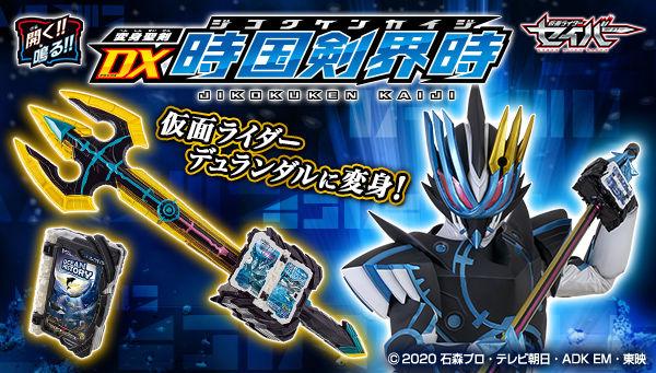 仮面ライダーセイバー 変身聖剣 DX時国剣界時