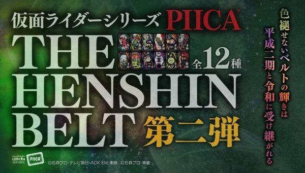 【ハピクロ!】仮面ライダーシリーズ -THE HENSHIN BELT(第二弾)- PIICA+クリアパスケース