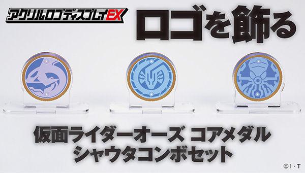 アクリルロゴディスプレイEX 仮面ライダーオーズ シャウタコンボ コアメダル