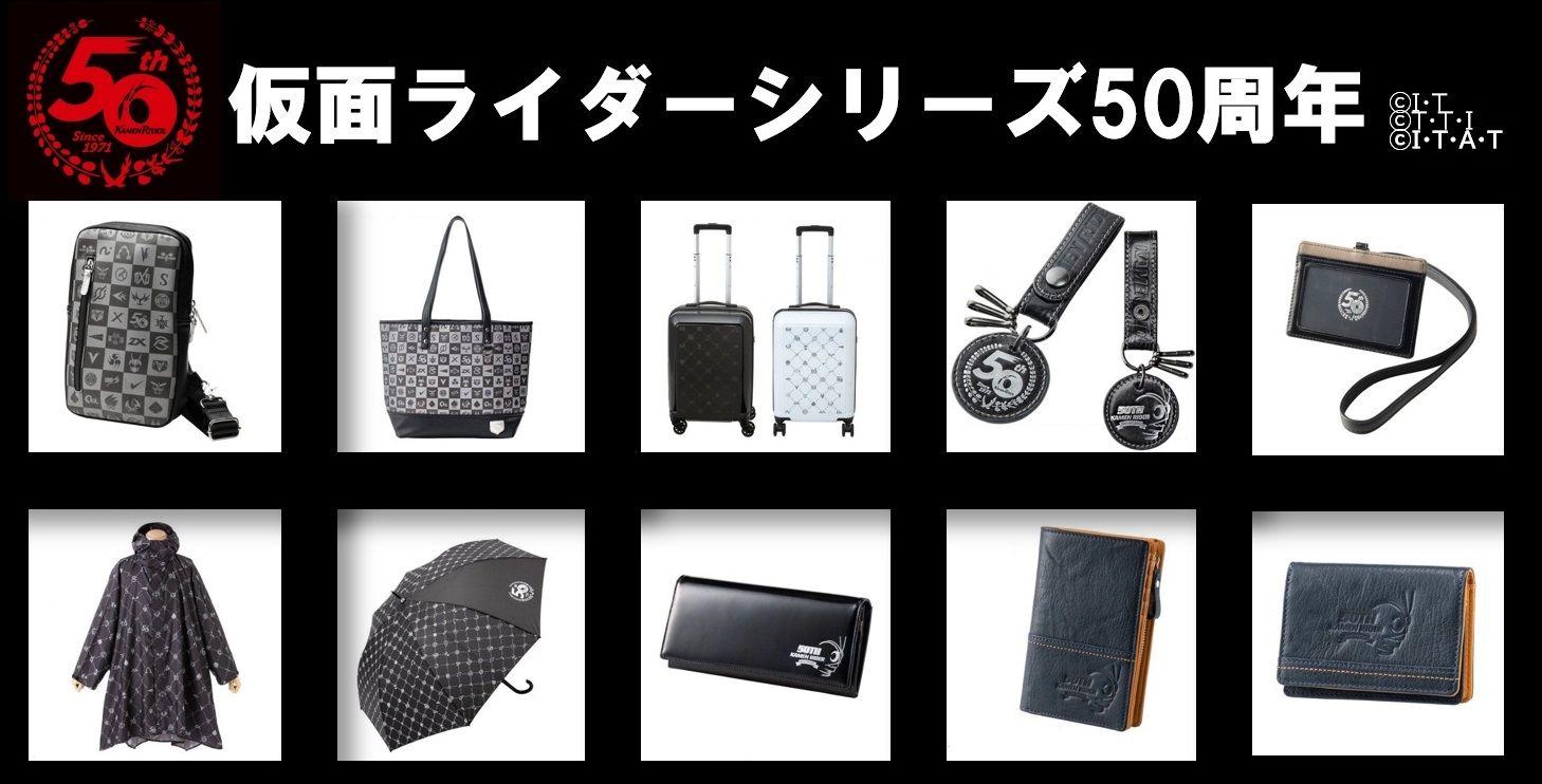 仮面ライダー50周年記念!バッグ・スーツケース・レインウエア・傘や、仮面ライダー1号の本革アイテムが登場