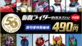 「仮面ライダーDVDコレクション平成編」が6月15日創刊!クウガ~ディケイドまでの10作品がDVD付きマガジン化!