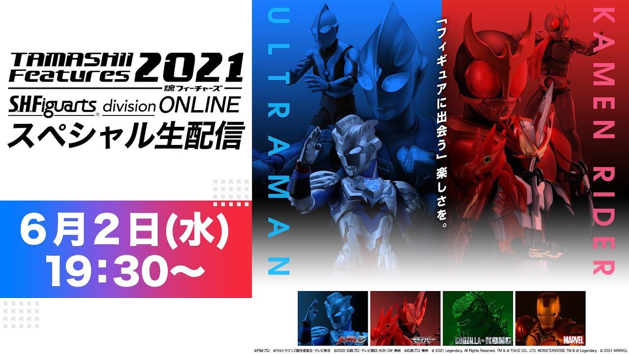 「TAMASHII Features S.H.Figuarts ONLINE」6/2生配信!参考出品商品や新商品情報を発表!開催記念物販は当選者優先で販売!