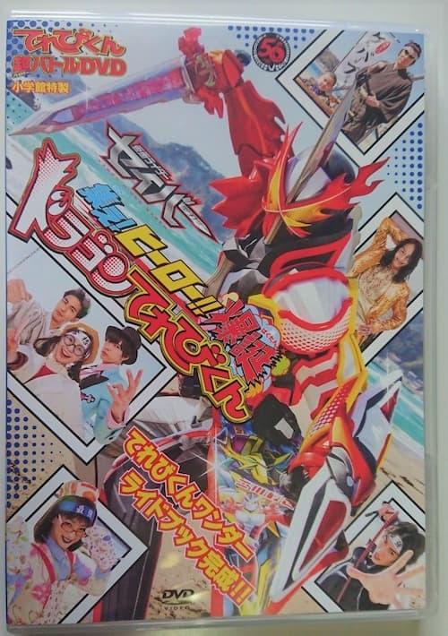 『仮面ライダーセイバー』超バトルDVD「集え!ヒーロー!! 爆誕ドラゴンてれびくん」は6・7月号でも受付中