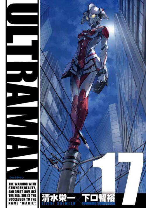ヒーローズコミックス『ULTRAMAN』第17巻が6月5日発売!表紙はマリー!番外編の掲載や「井手光弘の研究資料」も!