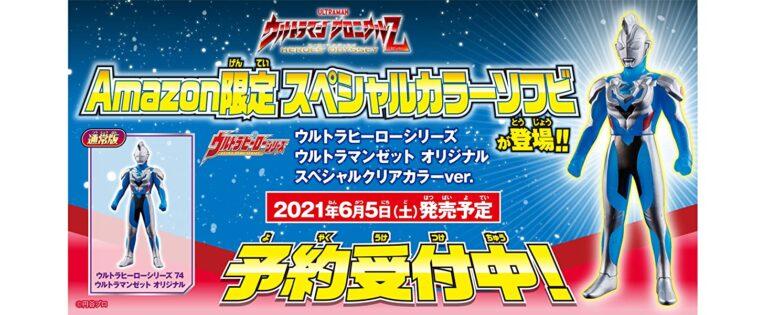 ウルトラマンZ「ウルトラヒーローシリーズ ウルトラマンゼット オリジナル スペシャルクリアカラーver.」がAmazon限定で6/5発売 予約開始!