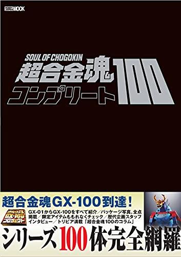 6/28発売SPブック「超合金魂コンプリート100」の表紙が公開