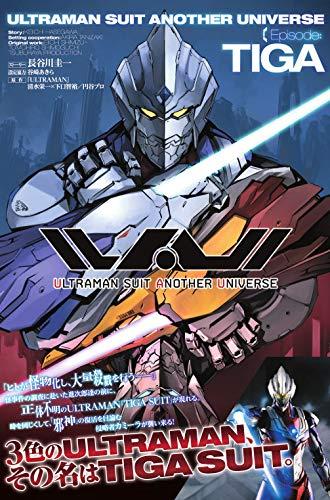 「ULTRAMAN SUIT ANOTHER UNIVERSE」単行本第2弾が7/31発売!ZEROとDARKLOPS ZEROと諸星弾にも焦点を当てた物語