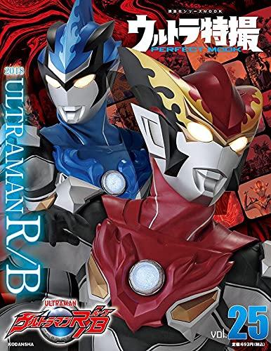 「ウルトラ特撮 PERFECT MOOK vol.25 ウルトラマンR/B」が7月8日発売