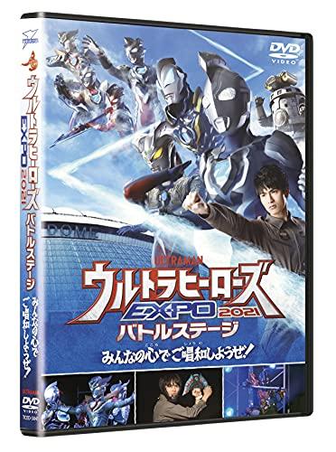 ウルトラマンTHE LIVE ウルトラヒーローズEXPO 2021 バトルステージ 「みんなの心でご唱和しようぜ! 」DVDが9月8日発売